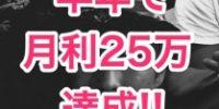【ebay輸出 コンサル 実績】20代サラリーマンのSさんが半年で月利25万円達成しました!!